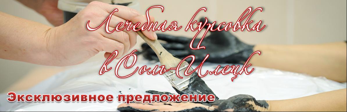 Лечебная курсовка в СОЛЬ-ИЛЕЦК